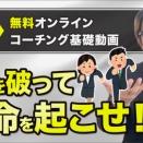 【新動画】殻を破って革命を起こせ! (オンラインコーチング基礎動画7日目/全7日間)