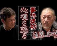【朗報】片岡篤史チャンネル、清原効果で登録者数再生数爆上げ