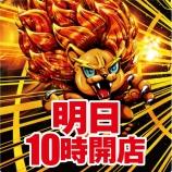 『9/3 KOK高槻 特日』の画像