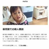『【note】娘の個人面談』の画像
