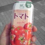 『100均ローソンのトマトジュースが飲み頃です』の画像