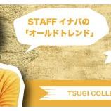 『『次買うならコレ!オールドトレンド』スタッフイナバのブログ』の画像