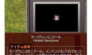 まだ見ぬ騎士団の真顔IIミニドール