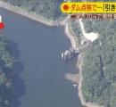 ダム取水口に作業員挟まれ、水深20mで身動き取れず…救出に数日かかる見通し 山形