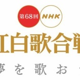 『【乃木坂46】いよいよ明日『紅白歌合戦』出場者が発表・・・』の画像