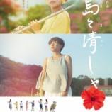 『映画『島々清しゃ』予告編!』の画像