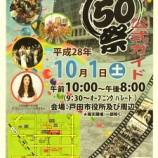 『10月1日(土)開催 とだ50祭公式ガイド 本日から全戸配布です』の画像