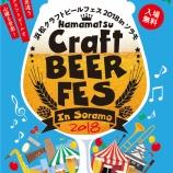 『クラフトビールがもっと好きになる!「浜松クラフトビールフェス」がソラモで今日(8/26)11時から開催!』の画像