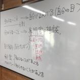 『【九気の応用1】2017年1月7日(土)のレポート』の画像