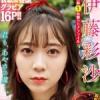 『伊藤彩沙さん、ヤンドラの表紙&巻頭グラビアに抜擢される』の画像