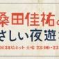 桑田佳祐『僕は今年、ももクロとしてやるんですよ、年越し』kw...