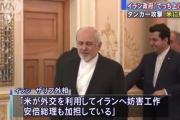 テレ朝「イラン外相が安倍首相がイラン妨害に加担していると投稿」←実際は真逆の意味でした