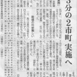 『放射線測定・被災者支援に関する戸田市の迅速さ』の画像