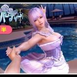 『期間限定フェス 恋するダンスパーティー 後半 【DOAXVV】』の画像