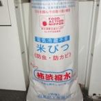 柿渋ハッスイ米袋の米ブログ