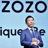 『ZOZOは3分の2が非正規で年収200万円以下のワーキングプア!これは労働者搾取だ!←世間知らずのアホ丸出しの意見だった。』の画像