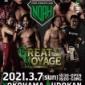 / 📢次のビッグマッチは3.7横浜武道館大会🔥🔥 🎫スタンド...