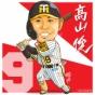 阪神ファン「高山はようやっとる!ようやっとる!大山?もっと頑張れよ期待はずれ」