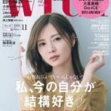 『【乃木坂46】これはもはやアイドル雑誌ですな・・・』の画像