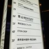 『【続報2】六甲山は動きなし?? 青山にはウイスキーショップ新規オープン』の画像