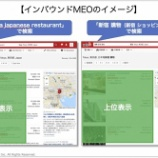 『【2020東京インバウンド対策】マルチ言語マップ検索最適化サービス「&インバウンドMEO」がYelpに対応』の画像
