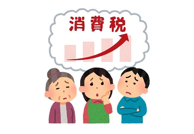 【悲報】経済同友会「消費税10%では財政は持たない17%に上げるべき」痛みを伴う改革が必要