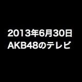 AKB映像センターにHKT48動画?、HKTバラエティー48「田島芽瑠の総選挙」など、6月30日のAKB48関連のテレビ