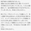 【速報】 柏木由紀が今回のNGT暴行事件について公式コメントを発表・・・