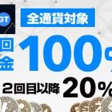 『為替と仮想通貨のハイブリッド取引所「FXGT」が2020年3月ボーナス実施!|入金100%ボーナス実施中!新型コロナウイルスをボーナスで吹き飛ばせ!』の画像