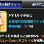 【モバマス】ぷち衣装引換チケット交換に「アイドルメリーサンタクロース」を追加