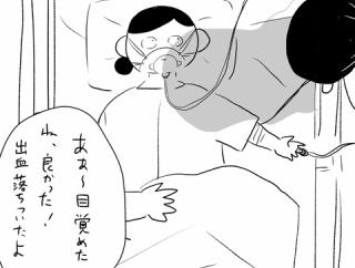 夫のことを泣かせた話後日談35-2