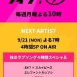 『【乃木坂46】ついに公式がツイート!!!これは『ファンタスティック三色パン』披露 完全確定だな!!!』の画像