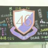 『【乃木坂46】『きっかけ』黒板アートMVが完成!これは泣けるな・・・』の画像