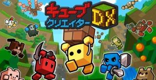 サンドボックスゲーム最新作『キューブクリエイターX』がニンテンドースイッチで発売決定!