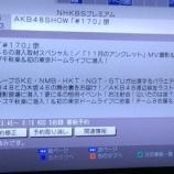 『【乃木坂46】12月2日『AKB48SHOW!』にてアンダラ&ドーム公演密着映像がオンエアされる模様!!!』の画像