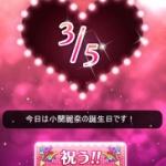 【モバマス】3月5日は小関麗奈の誕生日です!