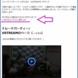 『ラジオNIKKEIトレードパーティ♪配信!(資料付き)』の画像