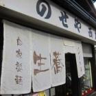 『のせや 西店 : 服部の名店。』の画像