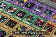 【遊戯王】アニメ第一話で海馬が《青眼の白龍》の交換条件としてスーツケース一杯のカードを提示したシーン