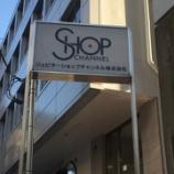 『ショップチャンネル来社』の画像