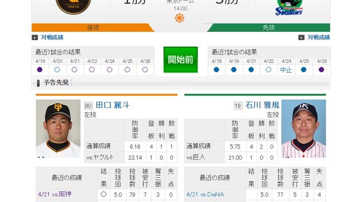 【 巨人実況!】vs ヤクルト(5回戦)!先発は田口!14:00~
