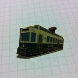 『6月10日は「路面電車の日」という事で「鹿児島市電グッズあれこれ」』の画像
