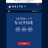 『デルタ 提携会社利用毎に1,000ボーナスマイル。最大25,000マイルまで』の画像