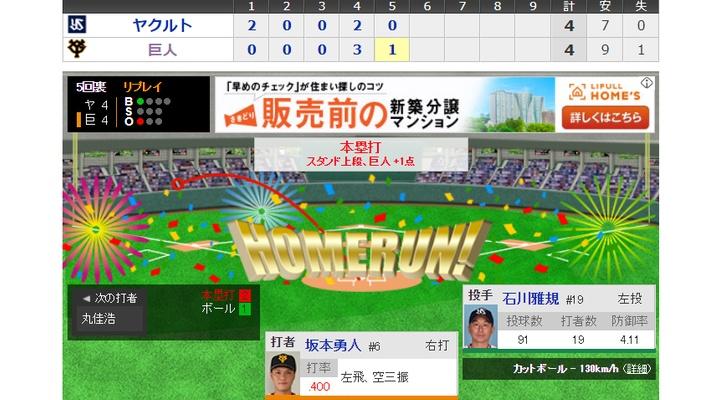 【 動画 】巨人・坂本の2試合連続・第4号ホームランで同点![巨4-4ヤ]