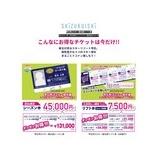 『チョーお得な雫石町3スキー場共通リフト券 発売!(11/20 10:00〜)』の画像