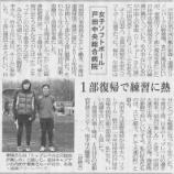 『(埼玉新聞)女子ソフトボール・戸田中央総合病院』の画像
