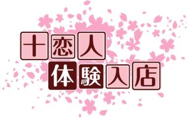 『★★体験入店速報!!★★』の画像