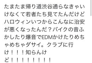 きゃりーぱみゅぱみゅさん激怒!!渋谷ハロウィンのバカな若者に声明を出す