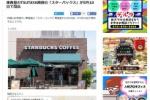 交野市民御用達の『スタバ東香里TUTAYA店』が閉店するみたい!