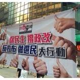 『普通選挙「可決支持」の署名運動、始まる』の画像